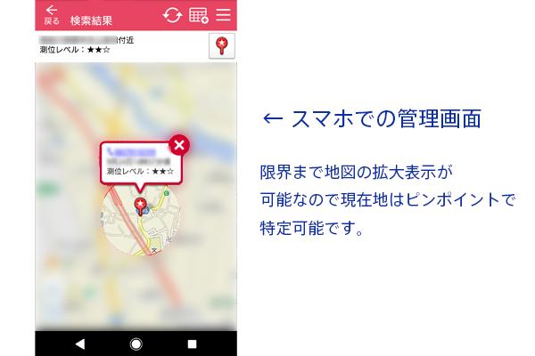 位置情報サービス管理画面参考画像
